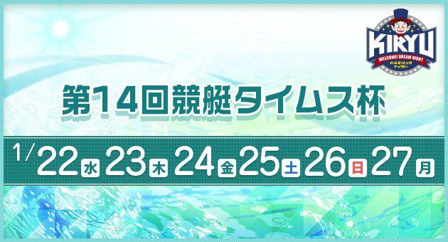 【桐生競艇予想(1/22)】第14回競艇タイムス杯(2020)初日の買い目はコレ!