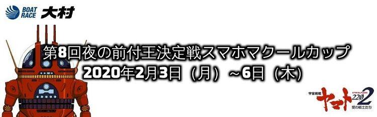 【大村競艇予想(2/6)】前付王決定戦スマホマクールカップ(2020)最終日の買い目はコレ!