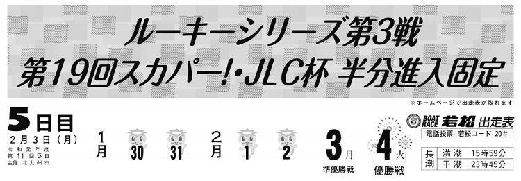 【若松競艇予想(2/3)】第19回スカパー!・JLC杯半分進入固定(2020)5日目の買い目はコレ!