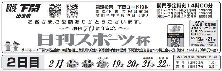 【下関競艇予想(2/19)】創刊70周年記念・日刊スポーツ杯(2020)2日目の買い目はコレ!