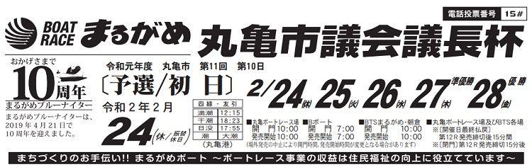 【丸亀競艇予想(2/24)】丸亀市議会議長杯(2020)初日の買い目はコレ!