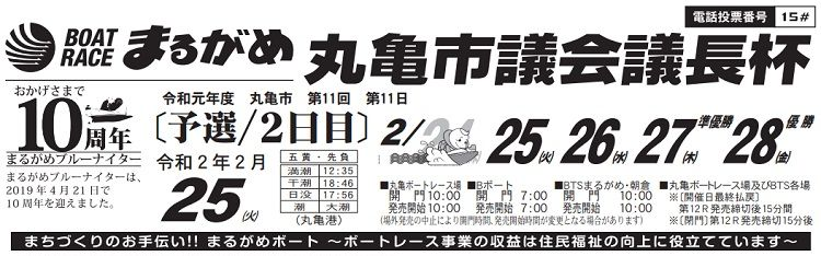 【丸亀競艇予想(2/25)】丸亀市議会議長杯(2020)2日目の買い目はコレ!