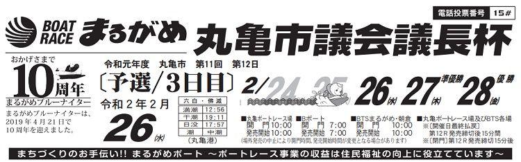 【丸亀競艇予想(2/26)】丸亀市議会議長杯(2020)3日目の買い目はコレ!