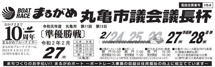 【丸亀競艇予想(2/27)】丸亀市議会議長杯(2020)4日目の買い目はコレ!
