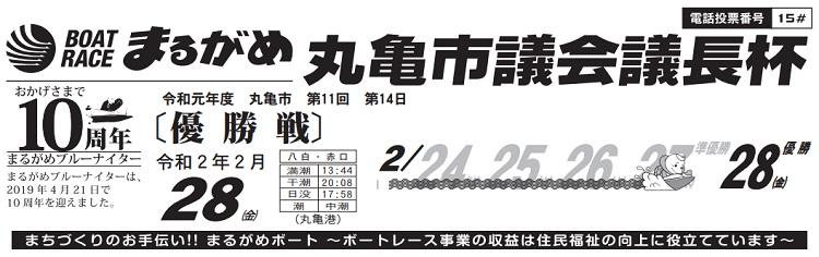 【丸亀競艇予想(2/28)】丸亀市議会議長杯(2020)最終日の買い目はコレ!
