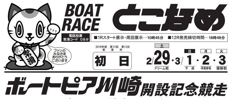 【常滑競艇予想(2/29)】ボートピア川崎開設記念競走(2020)初日の買い目はコレ!