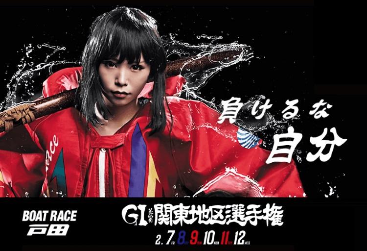 【戸田競艇予想(2/12)】G1関東地区選手権(2020)最終日の買い目はコレ!