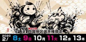 【丸亀競艇予想(2/13)】G1四国地区選手権競走(2020)最終日の買い目はコレ!
