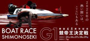 【下関競艇予想(2/28)】G1競帝王決定戦(2020)4日目の買い目はコレ!