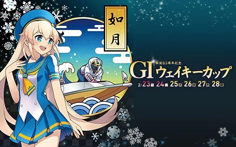 【多摩川競艇予想(2/28)】G1ウェイキーカップ(2020)最終日の買い目はコレ!