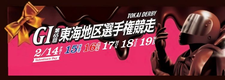 【蒲郡競艇予想(2/19)】G1東海地区選手権競走(2020)最終日の買い目はコレ!