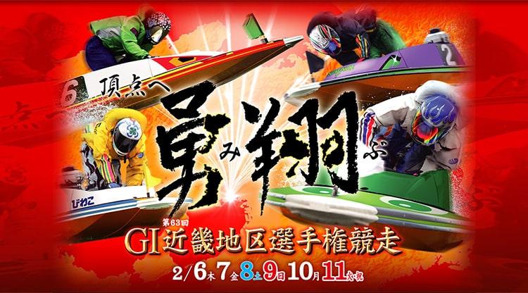 【尼崎競艇予想(2/11)】G1近畿地区選手権競走(2020)最終日の買い目はコレ!