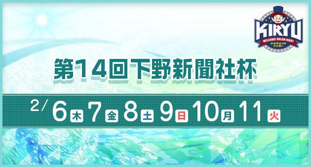 【桐生競艇予想(2/7)】第14回・下野新聞社杯(2020)2日目の買い目はコレ!