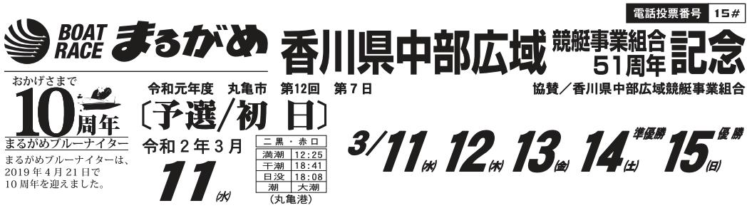 【丸亀競艇予想(3/11)】香川県中部広域競艇事業組合 51周年記念(2020)初日の買い目はコレ!