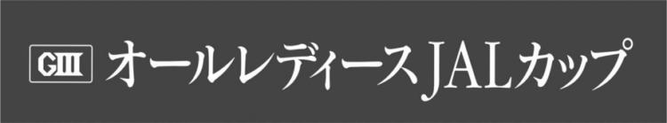 【若松競艇予想(3/23)】G3オールレディースJALカップ(2020)最終日の買い目はコレ!