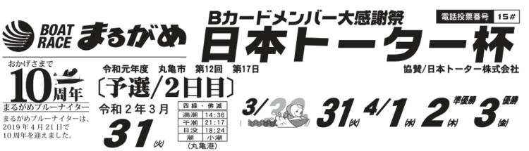 【丸亀競艇予想(3/31)】日本トーター杯(2020)2日目の買い目はコレ!