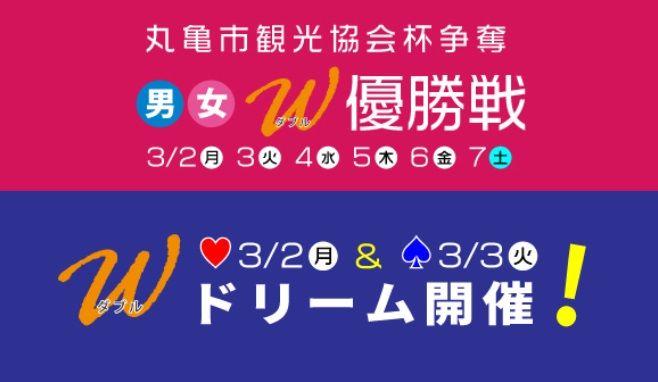 【丸亀競艇予想(3/4)】丸亀市観光協会杯争奪・男女W優勝戦(2020)3日目の買い目はコレ!