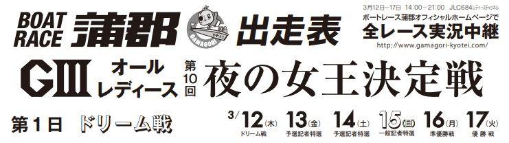 【蒲郡競艇予想(3/17)】G3オールレディース 第10回 夜の女王決定戦 最終日の買い目はコレ!