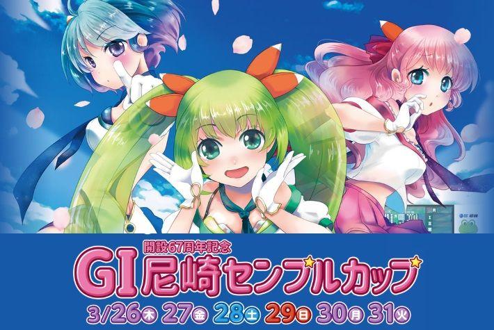 【尼崎競艇予想(3/31)】G1尼崎センプルカップ(2020)最終日の買い目はコレ!