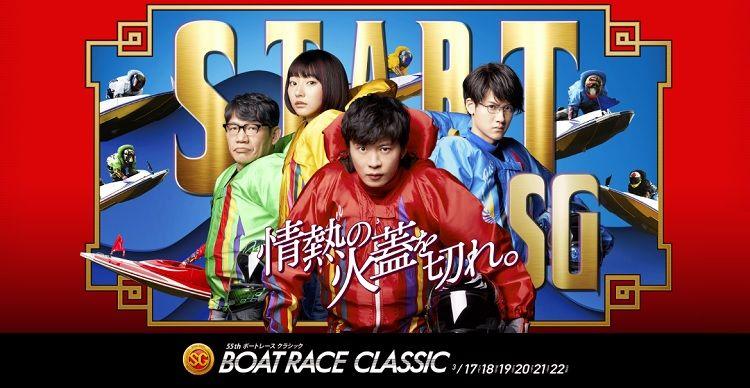 【平和島競艇予想(3/22)】SGボートレースクラシック(2020)最終日の買い目はコレ!