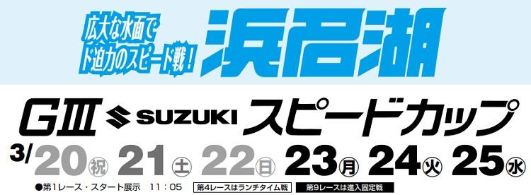 【浜名湖競艇予想(3/24)】G3-SUZUKIスピードカップ(2020)5日目の買い目はコレ!
