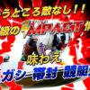 最大配当1,000万円!?競艇予想サイト「競艇インパクト」の口コミ・検証公開中!