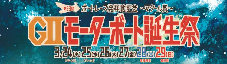 【大村競艇予想(3/27)】G2モーターボート誕生祭(2020)4日目の買い目はコレ!