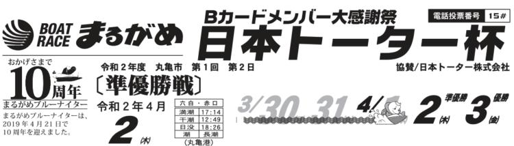 【丸亀競艇予想(4/2)】日本トーター杯(2020)4日目の買い目はコレ!