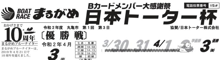 【丸亀競艇予想(4/3)】日本トーター杯(2020)最終日の買い目はコレ!