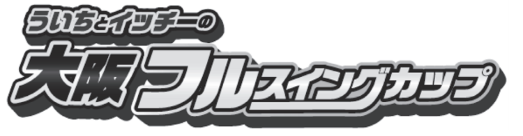 【住之江競艇予想(4/13)】大阪フルスイングカップ(2020)最終日の買い目はコレ!