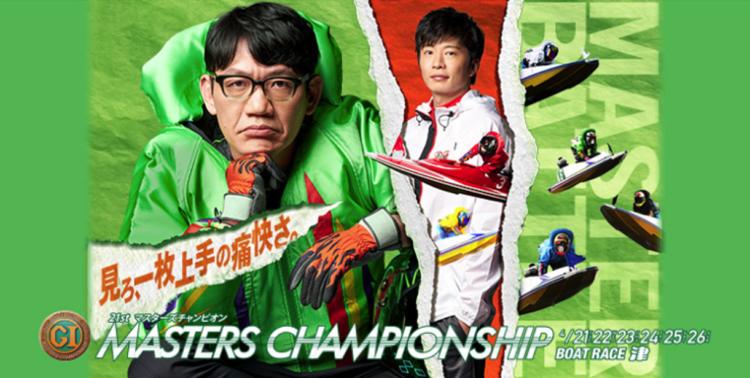 【津競艇予想(4/25)】G1マスターズチャンピオン(2020)5日目の買い目はコレ!