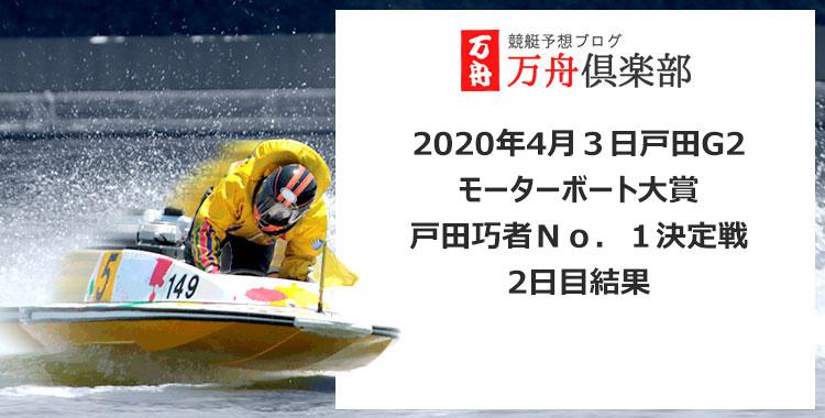 2020年4月3日戸田G2 モーターボート大賞 戸田巧者No.1決定戦 2日目結果