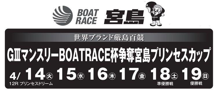 【宮島競艇予想(4/18)】G3宮島プリンセスカップ(2020)5日目の買い目はコレ!