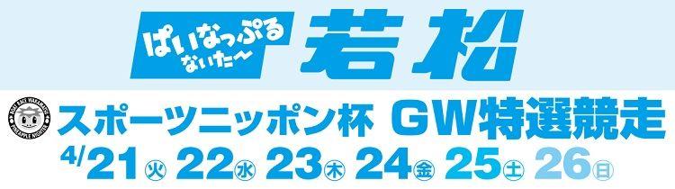 【若松競艇予想(4/22)】スポーツニッポン杯(2020)2日目の買い目はコレ!