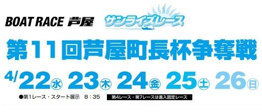【芦屋競艇予想(4/24)】芦屋町長杯争奪戦(2020)3日目の買い目はコレ!
