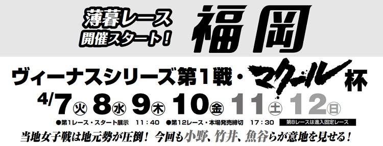 【福岡競艇予想(4/11)】マクール杯(2020)5日目の買い目はコレ!