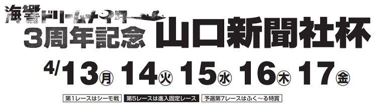 【下関競艇予想(4/17)】山口新聞社杯(2020)最終日の買い目はコレ!