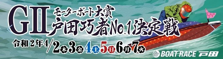 【戸田競艇予想(4/7)】G2モーターボート大賞(2020)最終日の買い目はコレ!