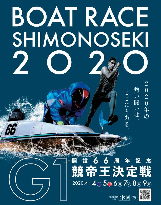 【下関競艇予想(4/9)】G1競帝王決定戦(2020)最終日の買い目はコレ!