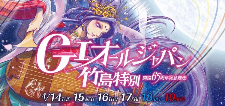 【蒲郡競艇予想(4/17)】G1オールジャパン竹島特別(2020)4日目の買い目はコレ!