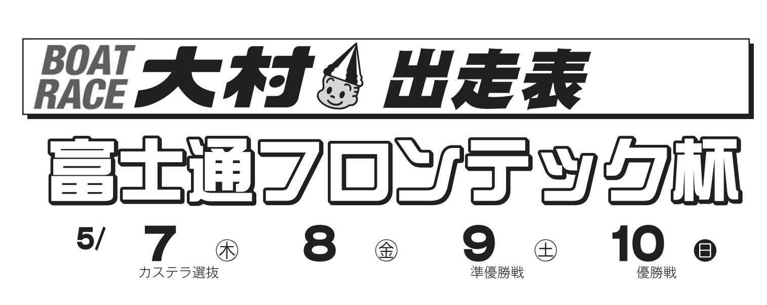 【大村競艇予想(5/8)】富士通フロンテック杯(2020)2日目の買い目はコレ!