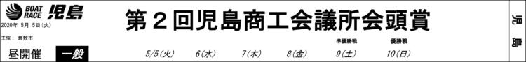 【児島競艇予想(5/9)】児島商工会議所会頭賞(2020)5日目の買い目はコレ!