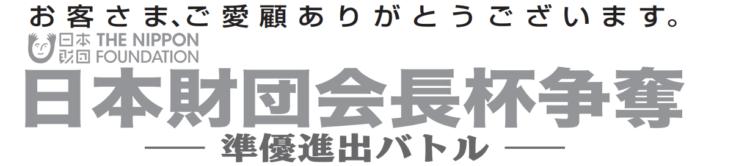 【下関競艇予想(5/15)】日本財団会長杯争奪 準優進出バトル(2020)5日目の買い目はコレ!