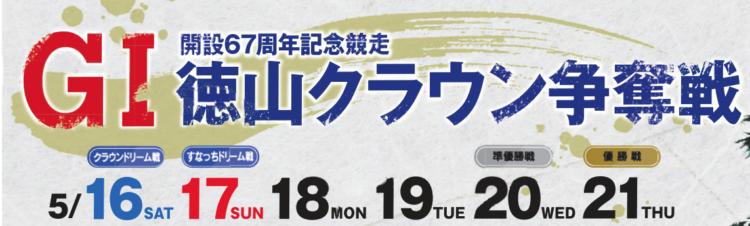 【徳山競艇予想(5/21)】G1徳山クラウン争奪戦(2020)最終日の買い目はコレ!