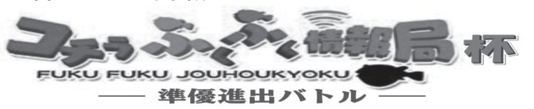 【下関競艇予想(5/22)】コチラふくふく情報局杯(2020)2日目の買い目はコレ!