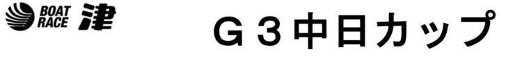 【津競艇予想(5/23)】G3中日カップ(2020)4日目の買い目はコレ!