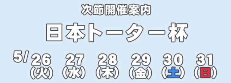 【児島競艇予想(5/28)】日本トーター杯(2020)3日目の買い目はコレ!