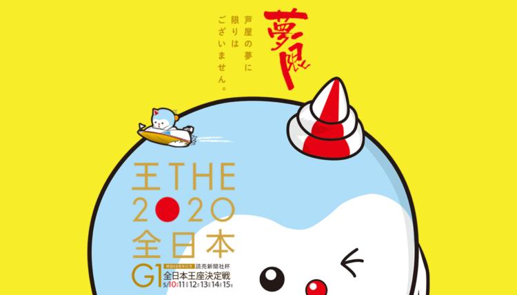 【芦屋競艇予想(5/15)】G1全日本王座決定戦(2020)最終日の買い目はコレ!