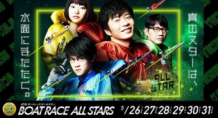 【住之江競艇】SGボートレースオールスター(2020.5.26~)の事前展望と注目選手
