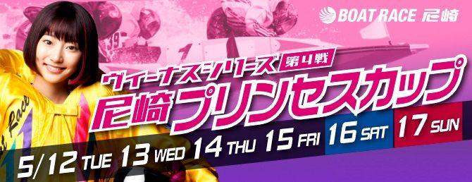 【尼崎競艇予想(5/16)】尼崎プリンセスカップ(2020)5日目の買い目はコレ!